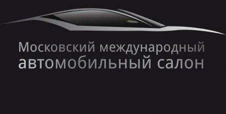 Работа первого дня Московского международного автосалона 2012 года
