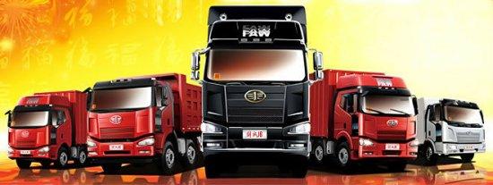 Грузовики FAW Group