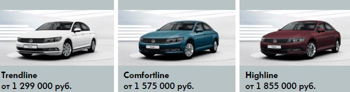 Цены на Volkswagen Passat 2016