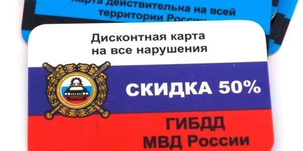 Инструкция по оплате штрафов ГИБДД со скидкой