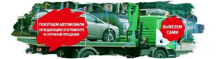 Выкуп авто и прием на реализацию компанией «Автолидер7»