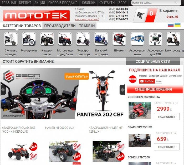 Мототек – большой выбор и доступные цены