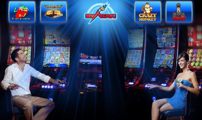 Преимущества онлайн казино Вулкан на деньги