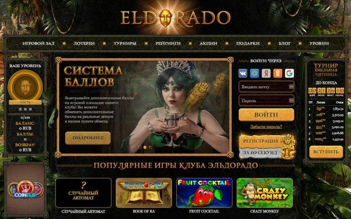 Казино Эльдорадо играть на деньги на сайте casinoeldorado-offical.com